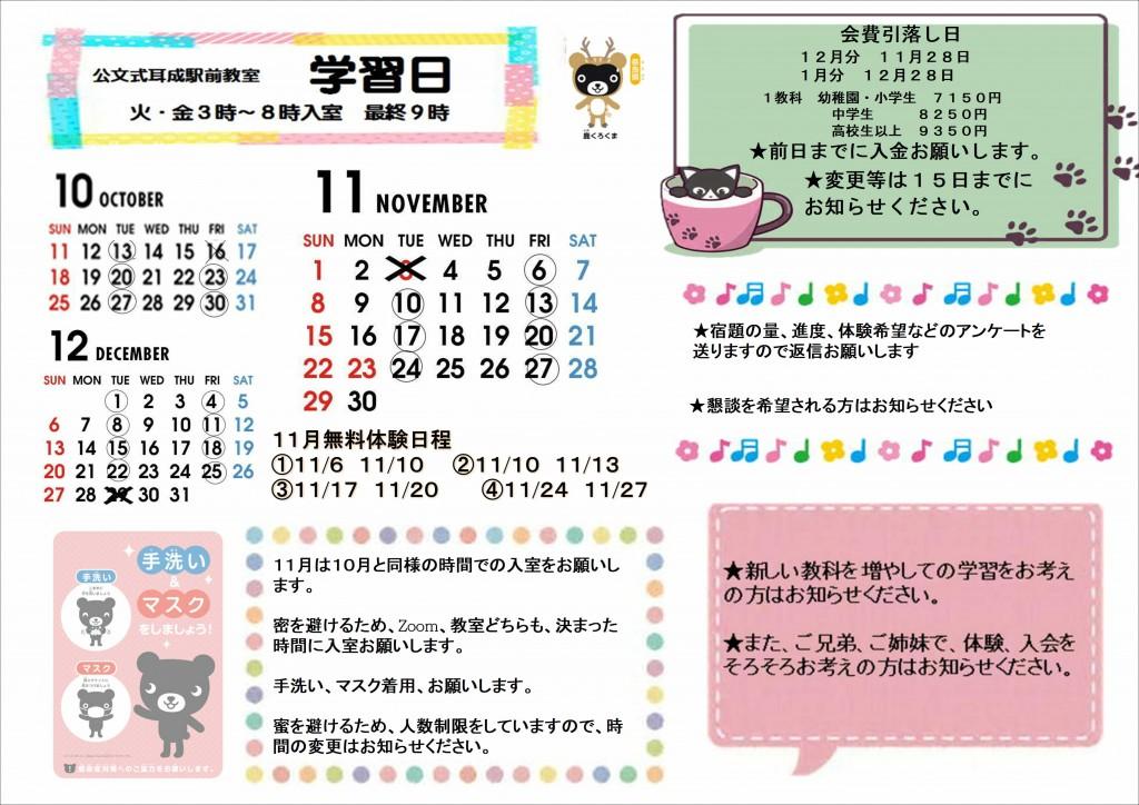 みみもん新聞2020.11-2
