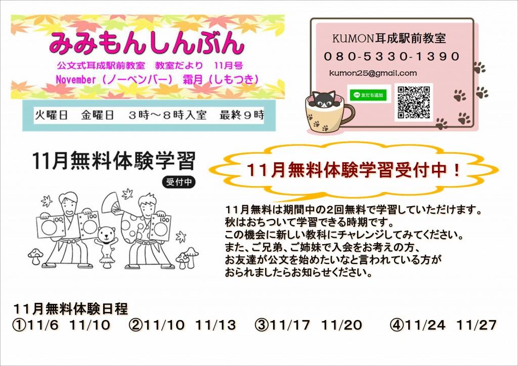 みみもん新聞2020.11-1